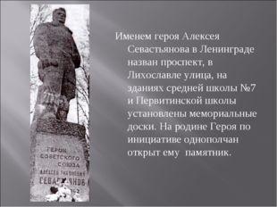 Именем героя Алексея Севастьянова в Ленинграде назван проспект, в Лихославле
