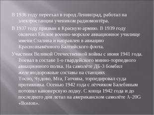 В 1936 году переехал в городЛенинград, работал на электростанции учеником ра