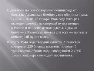 В дни боев поосвобождению Ленинграда от блокадыАфанасьев бомбил узлы оборон