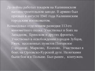 До войны работал токарем на Калининском вагоностроительном заводе. В армию бы