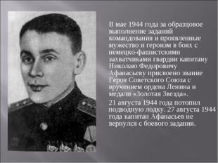 В мае 1944 года за образцовое выполнение заданий командования и проявленные
