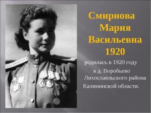 Смирнова Мария Васильевна 1920 родилась в 1920 году в д. Воробьево Лихославль