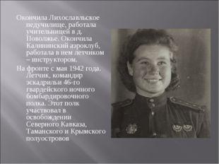 Окончила Лихославльское педучилище, работала учительницей в д. Поволжье. Окон