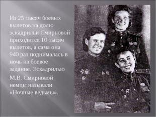 Из 25 тысяч боевых вылетов на долю эскадрильи Смирновой приходится 10 тысяч в