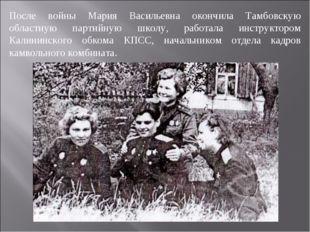 После войны Мария Васильевна окончила Тамбовскую областную партийную школу, р