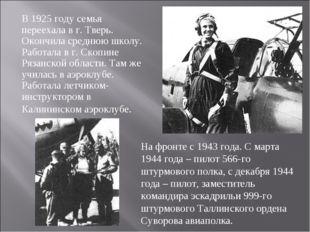 В 1925 году семья переехала в г. Тверь. Окончила среднюю школу. Работала в г
