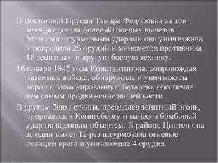 В Восточной Прусии Тамара Федоровна за три месяца сделала более 40 боевых выл