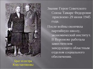 Звание Героя Советского Союза Тамаре Федоровне присвоено 29 июня 1945 года. П