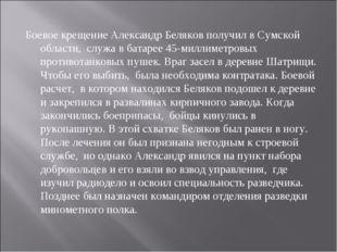 Боевое крещение Александр Беляков получил в Сумской области, служа в батарее