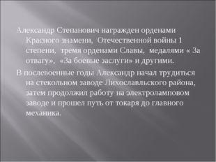 Александр Степанович награжден орденами Красного знамени, Отечественной войны