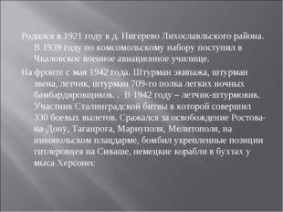 Родился в 1921 году в д. Нигерево Лихославльского района. В 1939 году по комс