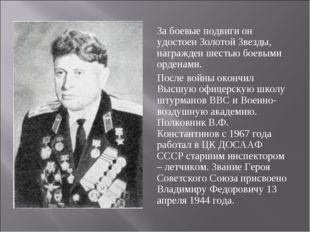 За боевые подвиги он удостоен Золотой Звезды, награжден шестью боевыми орден