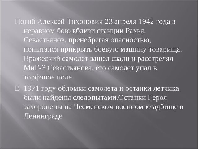 Погиб Алексей Тихонович 23 апреля 1942 года в неравном бою вблизи станции Рах...