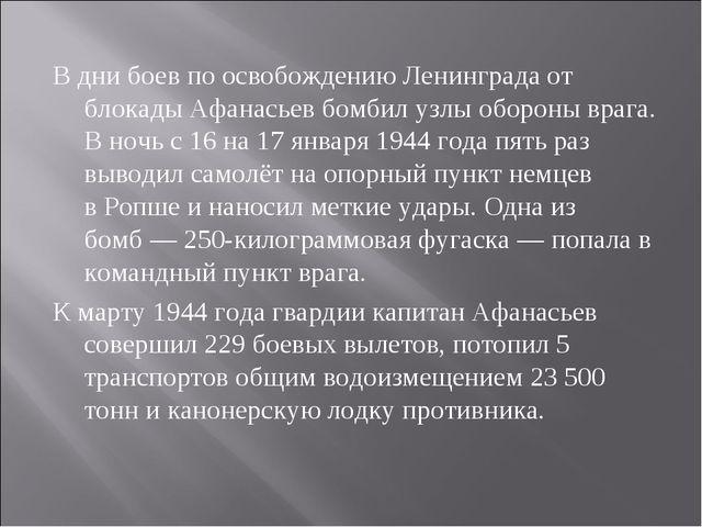 В дни боев поосвобождению Ленинграда от блокадыАфанасьев бомбил узлы оборон...