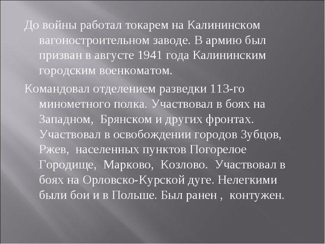 До войны работал токарем на Калининском вагоностроительном заводе. В армию бы...