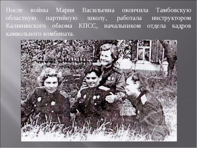 После войны Мария Васильевна окончила Тамбовскую областную партийную школу, р...