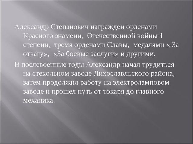 Александр Степанович награжден орденами Красного знамени, Отечественной войны...