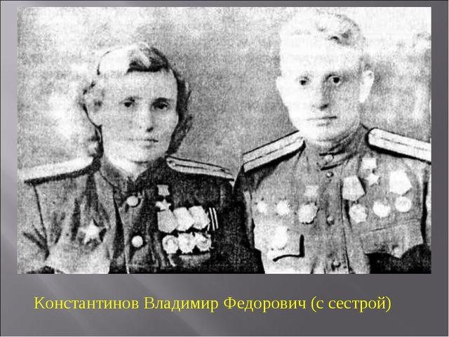 Константинов Владимир Федорович (с сестрой)