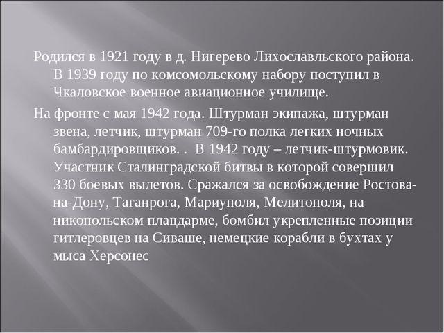 Родился в 1921 году в д. Нигерево Лихославльского района. В 1939 году по комс...