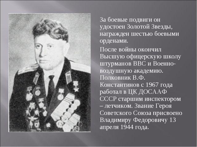 За боевые подвиги он удостоен Золотой Звезды, награжден шестью боевыми орден...