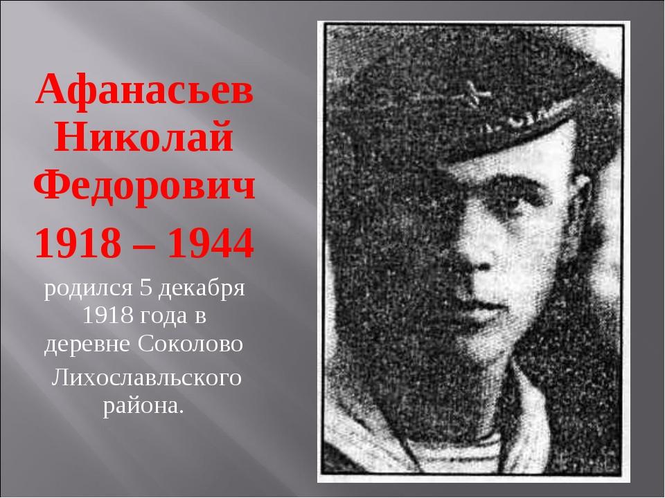 Афанасьев Николай Федорович 1918 – 1944 родился 5 декабря 1918 года в деревне...