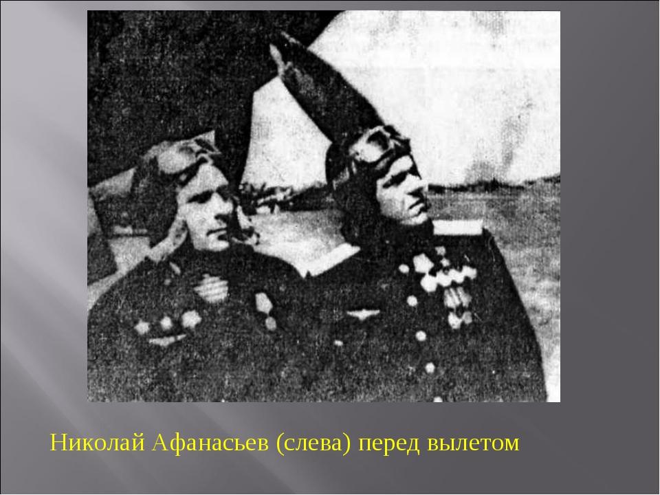 Николай Афанасьев (слева) перед вылетом