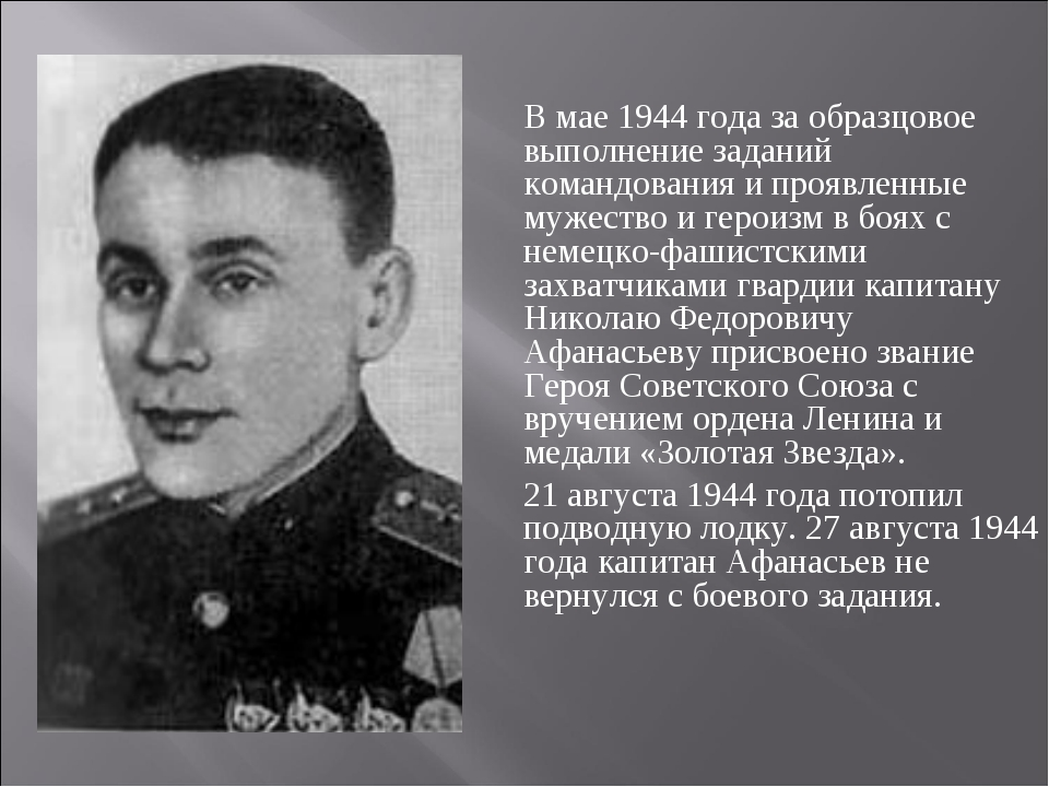 В мае 1944 года за образцовое выполнение заданий командования и проявленные...