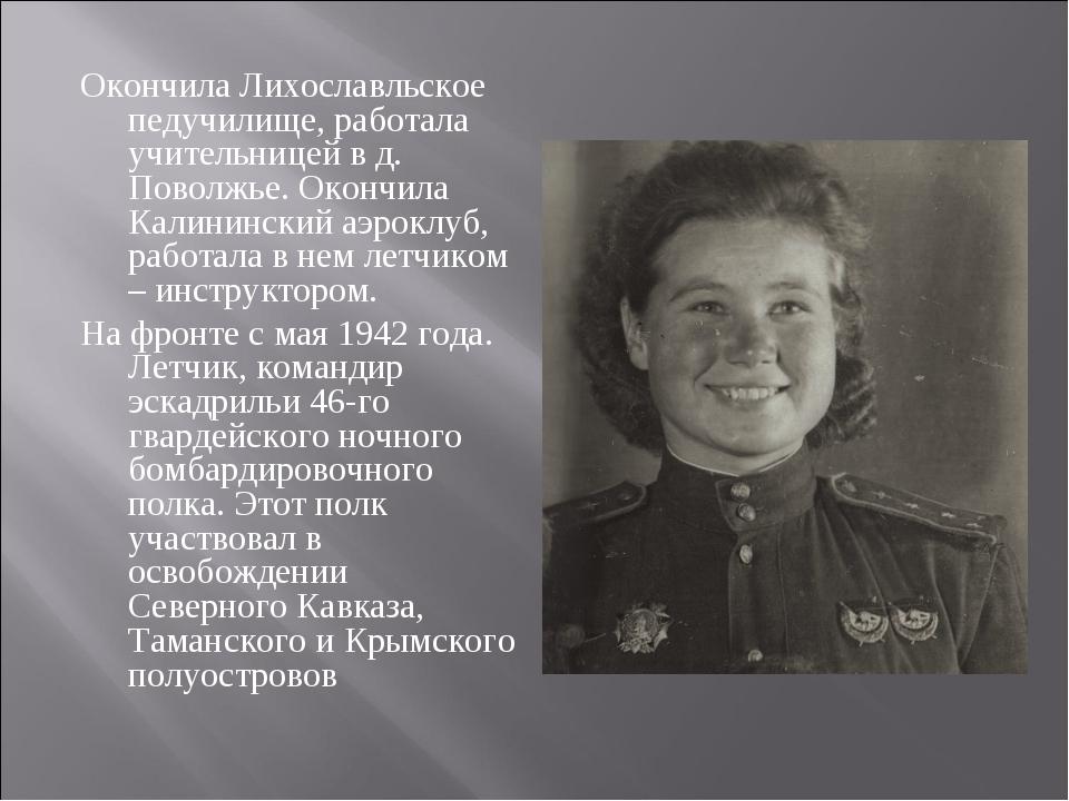 Окончила Лихославльское педучилище, работала учительницей в д. Поволжье. Окон...