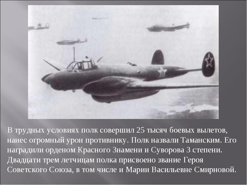 В трудных условиях полк совершил 25 тысяч боевых вылетов, нанес огромный урон...