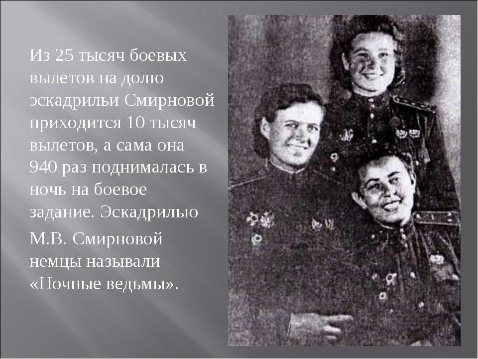 Из 25 тысяч боевых вылетов на долю эскадрильи Смирновой приходится 10 тысяч в...