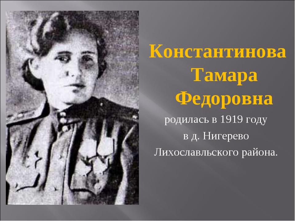 Константинова Тамара Федоровна родилась в 1919 году в д. Нигерево Лихославльс...