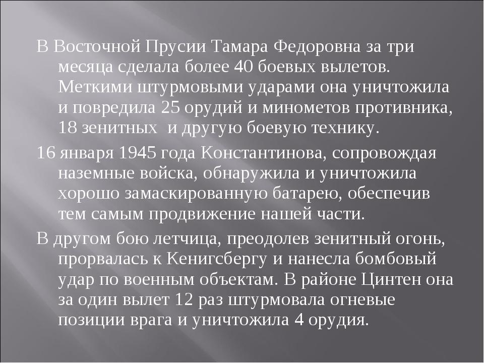 В Восточной Прусии Тамара Федоровна за три месяца сделала более 40 боевых выл...