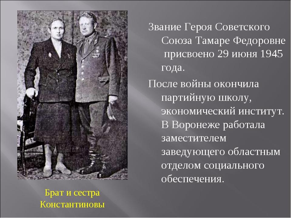 Звание Героя Советского Союза Тамаре Федоровне присвоено 29 июня 1945 года. П...