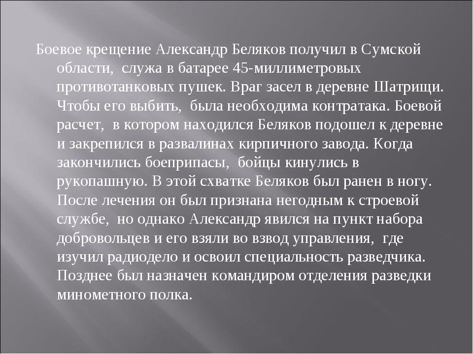 Боевое крещение Александр Беляков получил в Сумской области, служа в батарее...