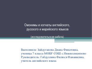 Омонимы и когнаты английского, русского и марийского языков (исследовательск