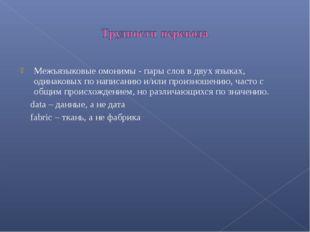 Межъязыковые омонимы - пары слов в двух языках, одинаковых по написанию и/или