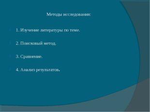 Методы исследования: 1. Изучение литературы по теме. 2. Поисковый метод. 3. С
