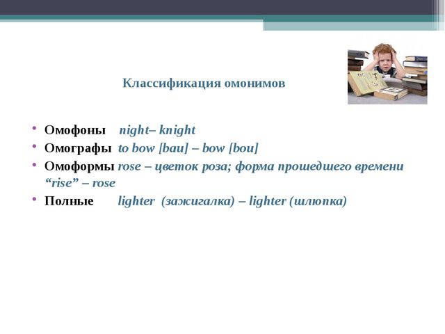 Классификация омонимов Омофоны night– knight Омографы to bow [bаu] – bow [bo...