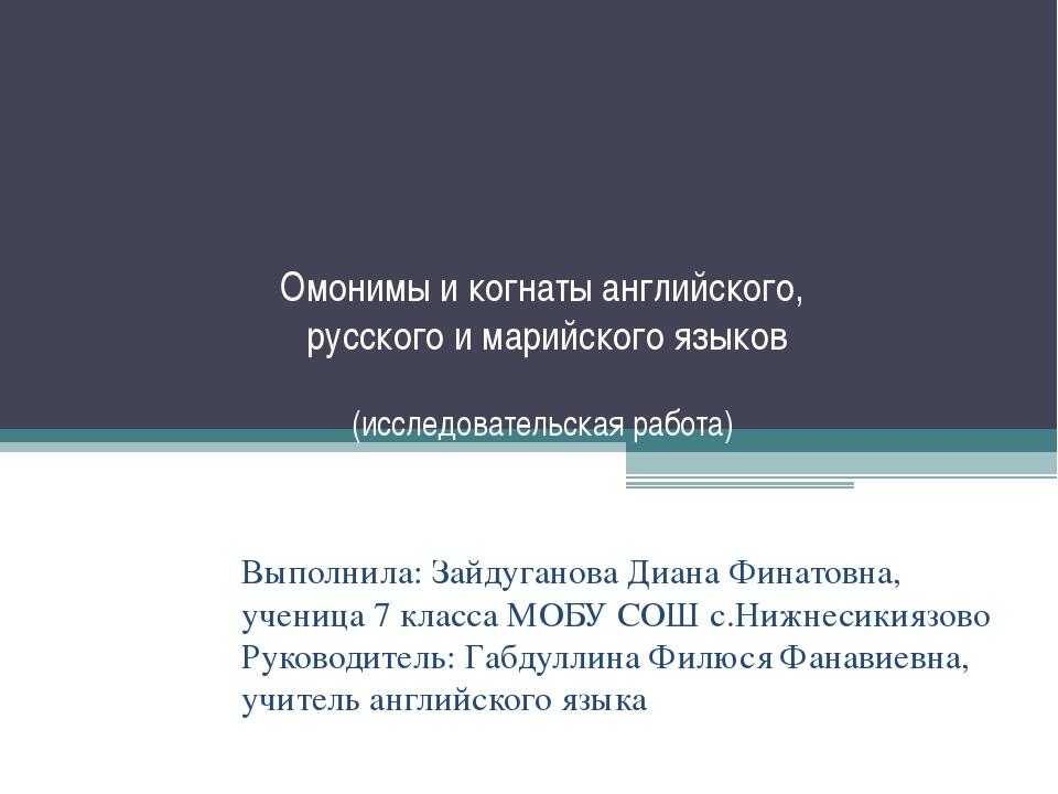 Омонимы и когнаты английского, русского и марийского языков (исследовательск...