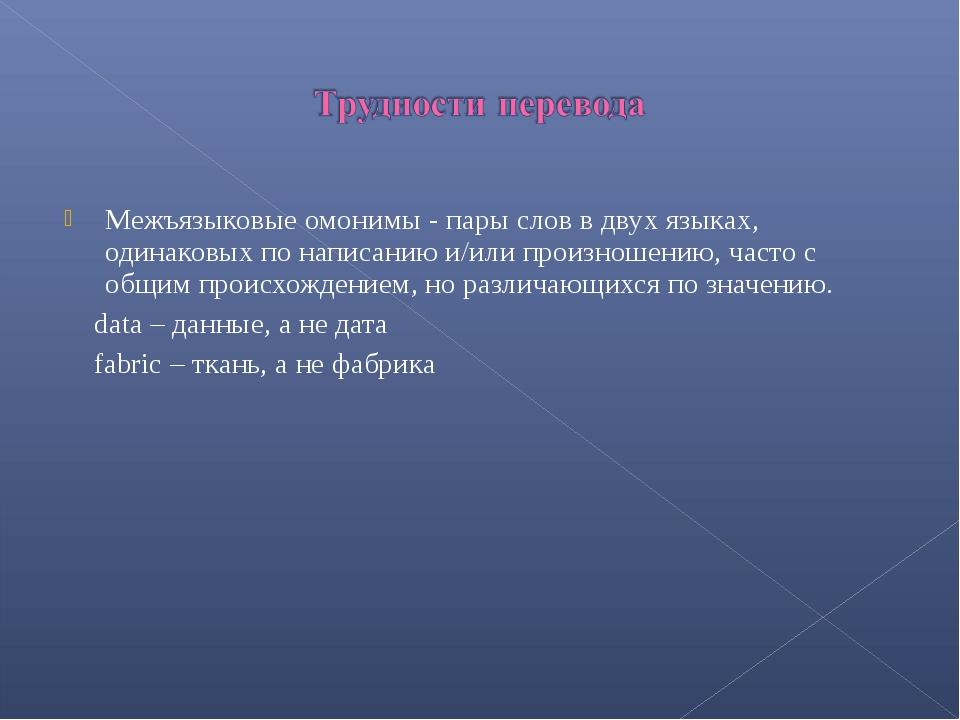 Межъязыковые омонимы - пары слов в двух языках, одинаковых по написанию и/или...