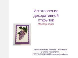 Изготовление декоративной открытки Мастер-класс Автор Новикова Наталья Георги