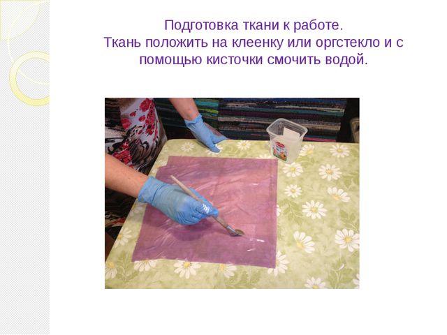 Подготовка ткани к работе. Ткань положить на клеенку или оргстекло и с помощь...