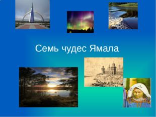 Семь чудес Ямала