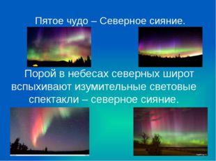Пятое чудо – Северное сияние. Порой в небесах северных широт вспыхивают изуми