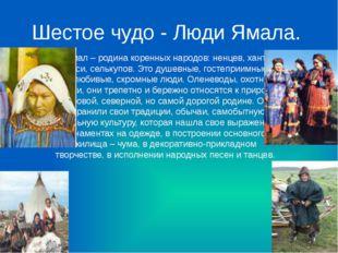 Шестое чудо - Люди Ямала. Ямал – родина коренных народов: ненцев, ханты, манс