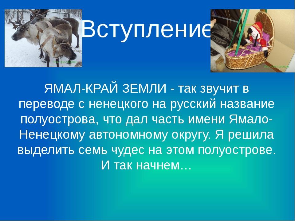 Вступление ЯМАЛ-КРАЙ ЗЕМЛИ - так звучит в переводе с ненецкого на русский наз...