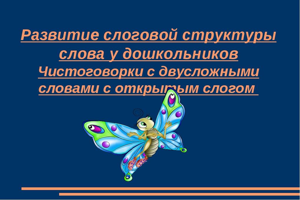Развитие слоговой структуры слова у дошкольников Чистоговорки с двусложными...