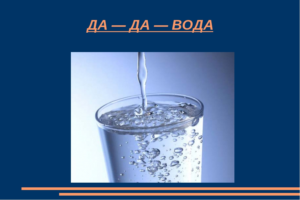 ДА — ДА — ВОДА