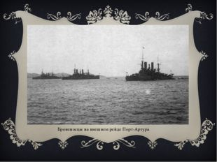 Броненосцы на внешнем рейде Порт-Артура