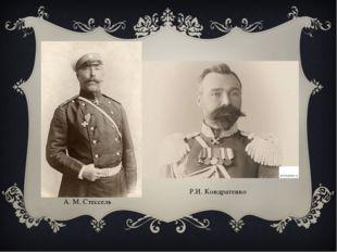 А. М. Стессель Р.И. Кондратенко